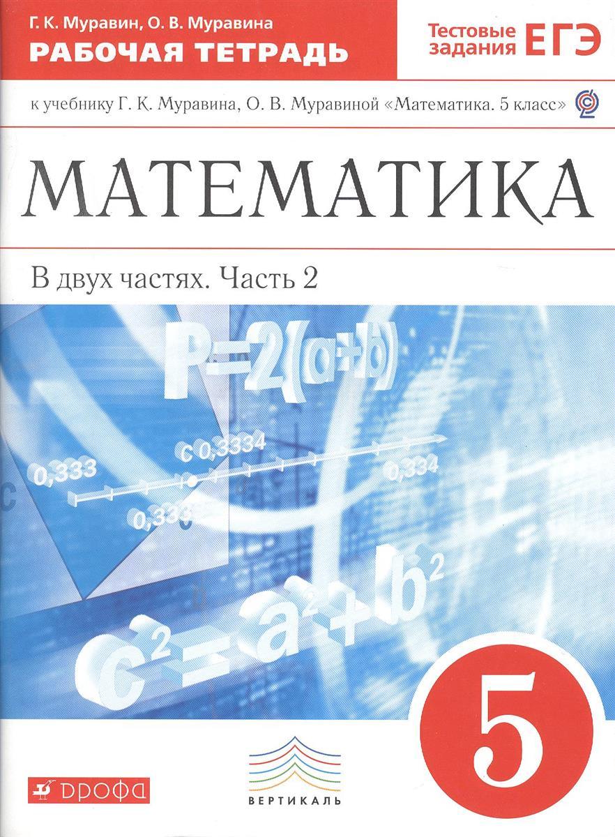 Решебник Математика 5 Класс Муравин Муравина Фгос