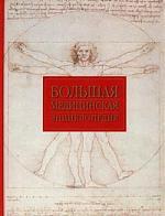Большая медицинская энциклопедия большая медицинская энциклопедия в 29 томах указатели комплект из 30 книг