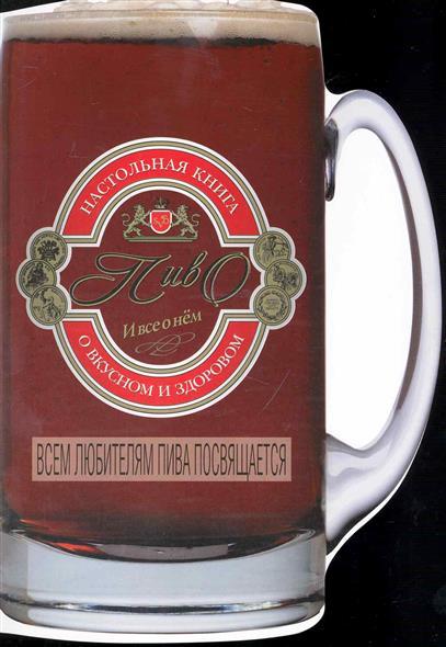 Пиво И все о нем Всем любителям посвящается