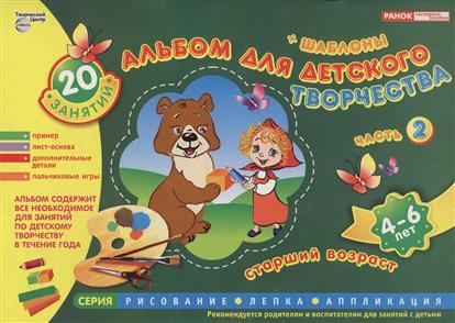 Альбом для детского творчества + Шаблоны. 20 занятий. Часть 2. Старший возраст. 4-6 лет. Альбом содержит все необходимое для занятий по детскому творчеству в течении года