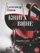 Книга о вине. Подробно о вине для гурманов и ценителей