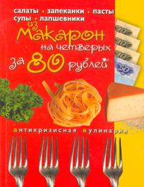 Блюда из макарон на четверых за 80 рублей