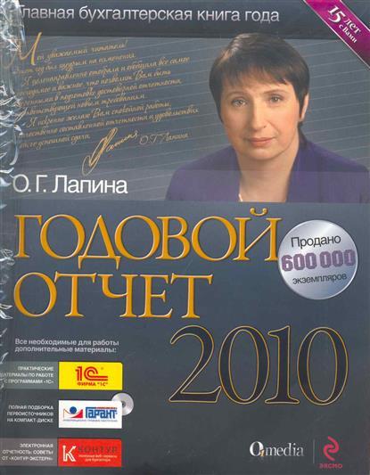 Лапина О.: Годовой отчет 2010