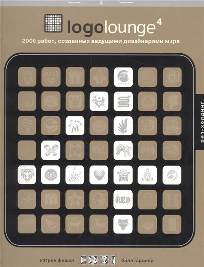 Фишел К., Гарднер Б. Logolounge 4. 2000 работ, созданных ведущими дизайнерами мира