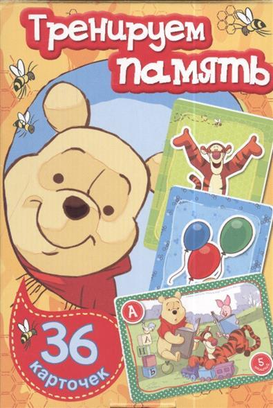 Смилевска Л. (ред.) Винни и его друзья. Тренируем память. Развивающие карточки развивающие игрушки ebulobo слонёнок зигги и его друзья