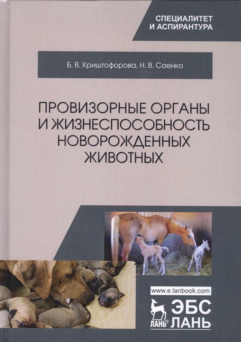 Криштофорова Б., Саенко Н. Провизорные органы и жизнеспособность новорожденных животных цена