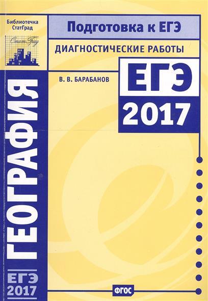 Барабанов В. География. Подготовка к ЕГЭ в 2017 году. Диагностические работы цена