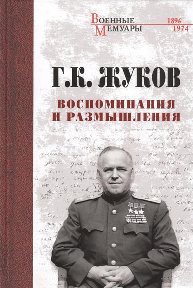 Жуков Г. Воспоминания и размышления г к жуков воспоминания и размышления комплект из 2 книг