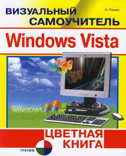 Ремин А. Windows Vista Цветная книга