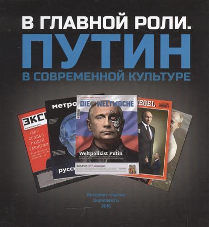 В главной роли. Путин в современной культуре