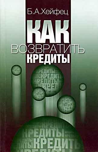 Хейфец Б.: Как возвратить кредиты. Урегулирование задолженности иностранных государств перед Россией
