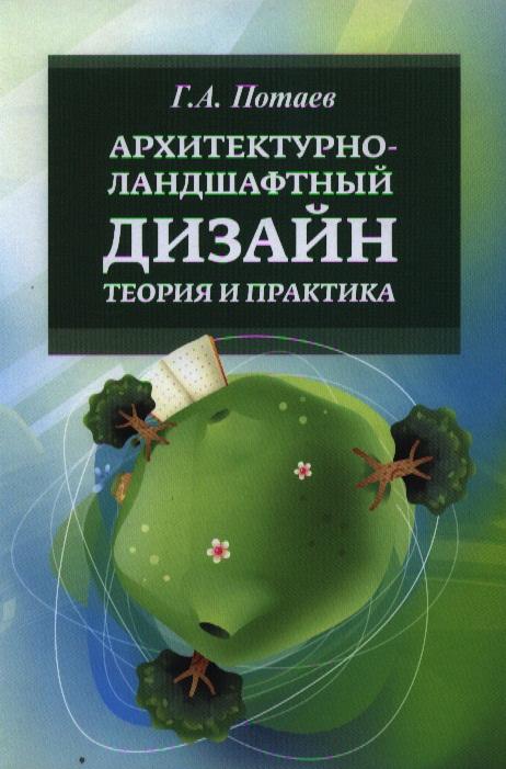 Потаев Г. Архитектурно-ландшафтный дизайн: Теория и практика. Учебное пособие все цены