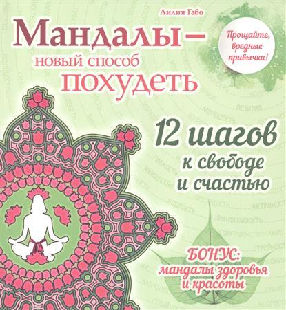 Мандалы - новый способ похудеть. 12 шагов к свободе и счастью. Бонус: мандалы здоровья и красоты