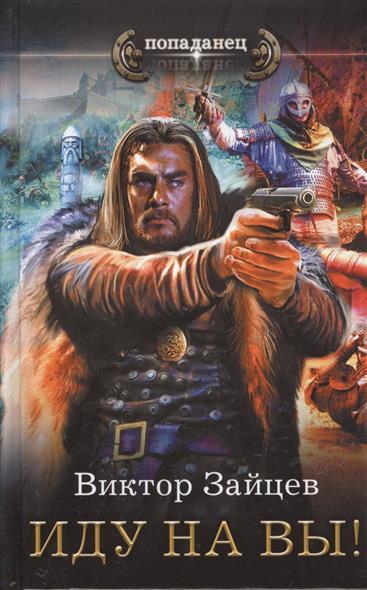 Зайцев В. Иду на Вы! ISBN: 9785170991532 русский кайзер иду на вы