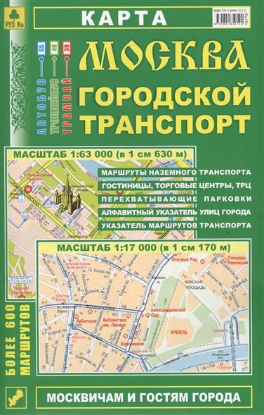 Москва. Городской транспорт. Карта неприкосновенный запас 5 115 2017