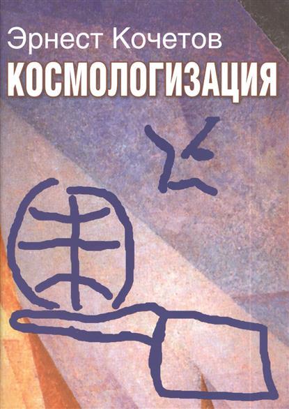 Кочетов Э. Космологизация. Новый этап мирового развития а контексте гуманитарной космологии. Научная монография