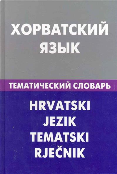 Калинин А. Хорватский язык Тематический словарь 20000 слов…