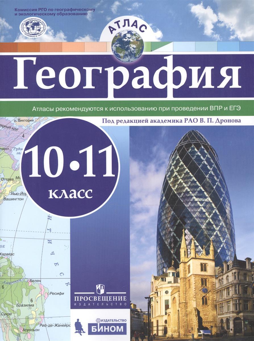 Дронов В. (ред.) География. Атлас. 10-11 классы