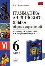 Грамматика англ. языка 6 кл Сб. упр.