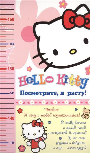 Ростомер Hello Kitty. Посмотрите, я расту!