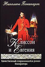 Клиссон и Евгения Единственный сохранившийся роман Императора