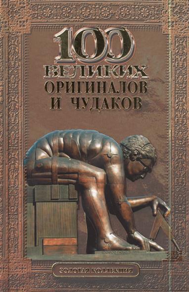 Баландин Р. 100 великих оригиналов и чудаков рудольф баландин 100 великих богов