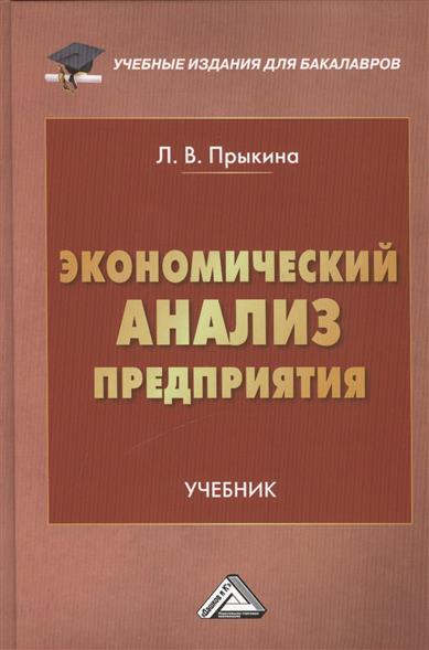 Прыкина Л. Экономический анализ предприятия. Учебник
