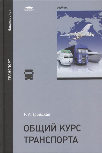 Общий курс транспорта. Учебник