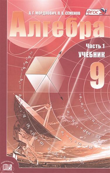 учебник 9 класс алгебра мордкович