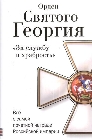 """Орден Святого Георгия """"За службу и храбрость"""". Все о самой почетной награде Российской империи"""