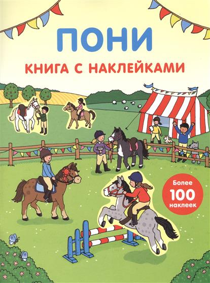 Пэтчетт Ф. Пони. Книга с наклейками. Более 100 наклеек симс лесли дэвидсон занна пони феи книга с наклейками