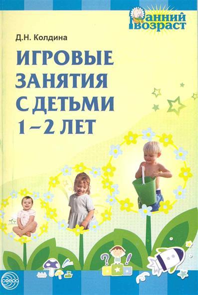 Колдина Д. Игровые занятия с детьми 1-2 лет лихачев д пер повесть временных лет