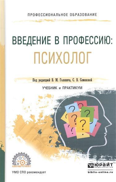 Введение в профессию. Психолог. Учебник и практикум для СПО