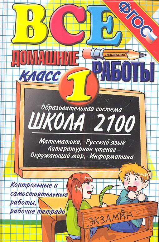 Все домашние работы за 1 класс к развивающей образовательной системе