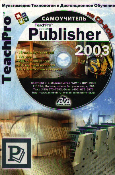 TeachPro MS Publisher 2003
