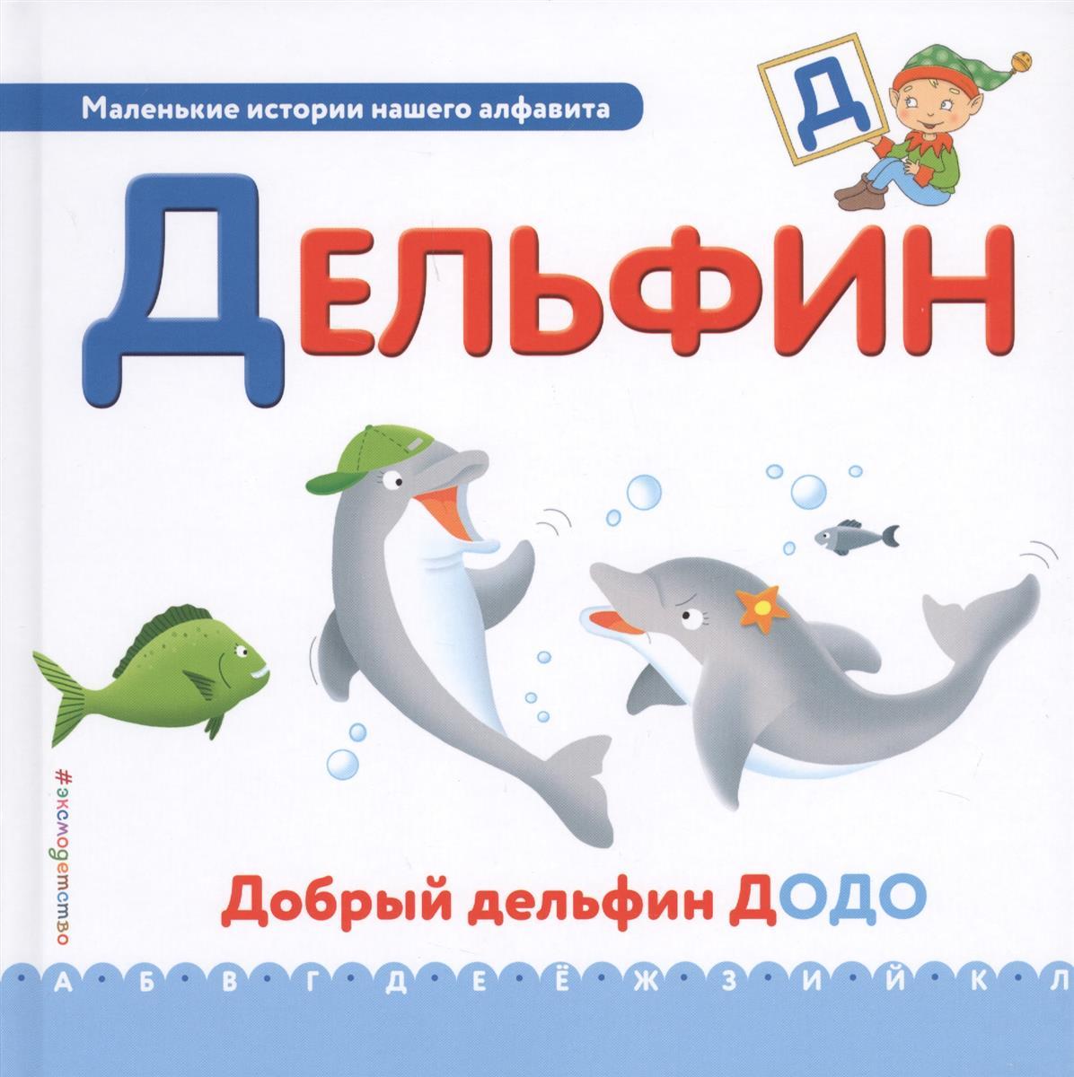 Талалаева Е. (отв.ред.) Дельфин талалаева е в вселенная