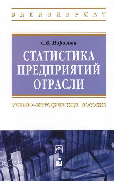 Статистика предприятий отрасли: учебно-методическое пособие