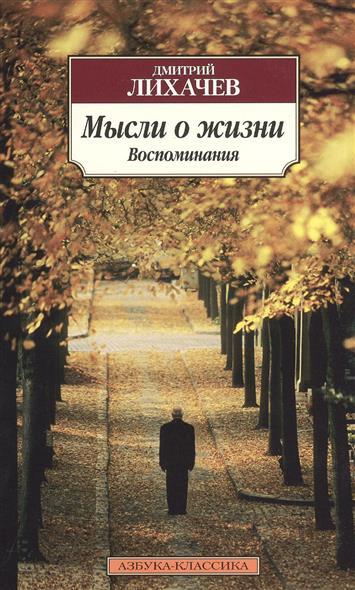 Мысли о жизни: Воспоминания