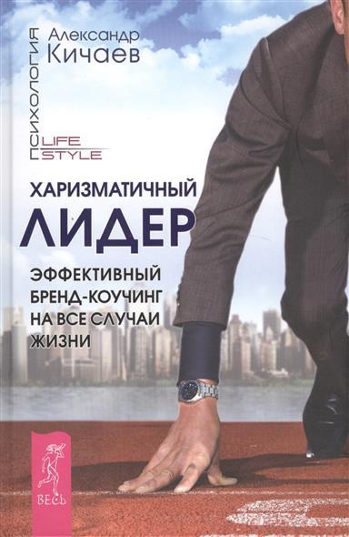 Кичаев А. Харизматичный лидер. Эффективный бренд-коучинг на все случаи жизни
