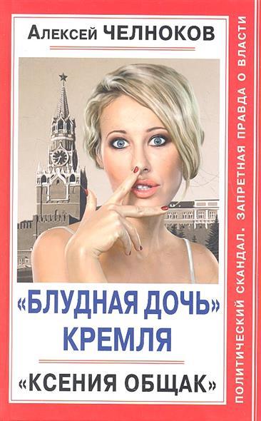 """""""Блудная дочь"""" Кремля. """"Ксения Общак"""""""