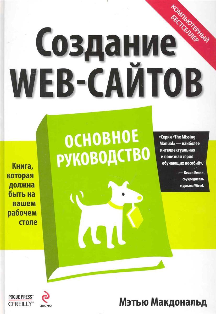 МакДональд М. Создание Web-сайтов Основное руководство