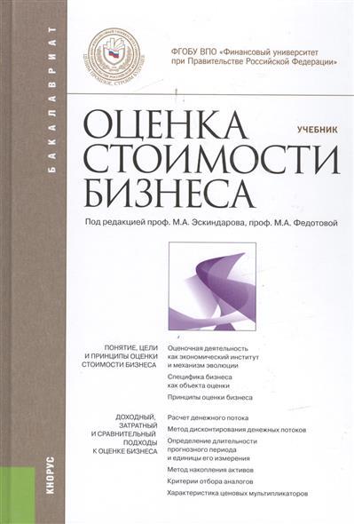Оценка стоимости бизнеса: учебник