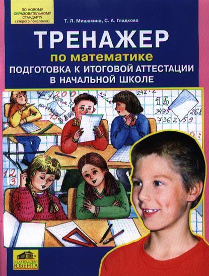 Тренажер по математике Подготовка к итог. аттестации в нач. школе