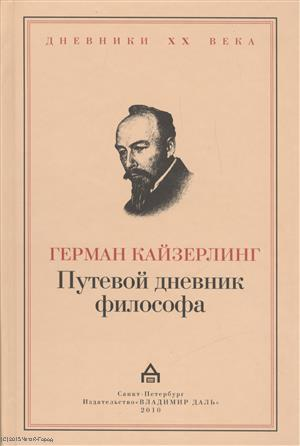 Кайзерлинг Г. Путевой дневник философа / Das reisetagebuch eines Philosophen