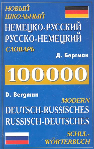 Новый школьный немецко-рус. русско-немецкий сл.