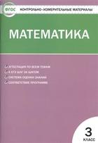 Математика. 3 класс. Аттестация по всем темам. К ЕГЭ шаг за шагом. Система оценки знаний. Соответствие программе