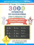 3000 примеров по мат-ке 1 кл