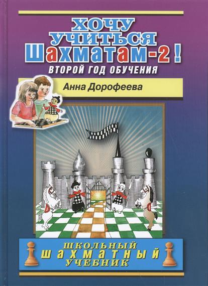 Дорофеева А. Хочу учиться шахматам-2! Второй год обучения дорофеева а ред шсг четвертый год я считаю до пяти