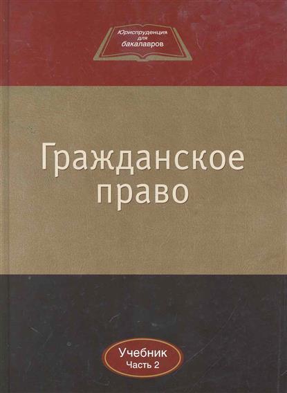 Гражданское право Учеб. т.2/2тт