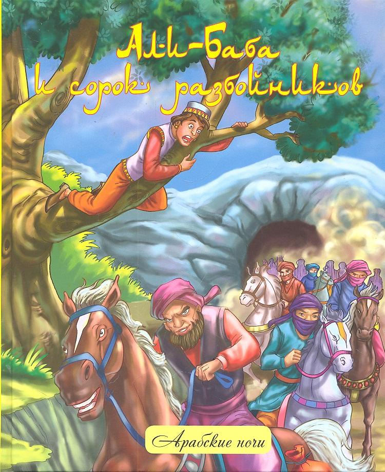 Кошелева А. (ред.) Али-Баба и сорок разбойников али баба и сорок разбойников арабские народные сказки